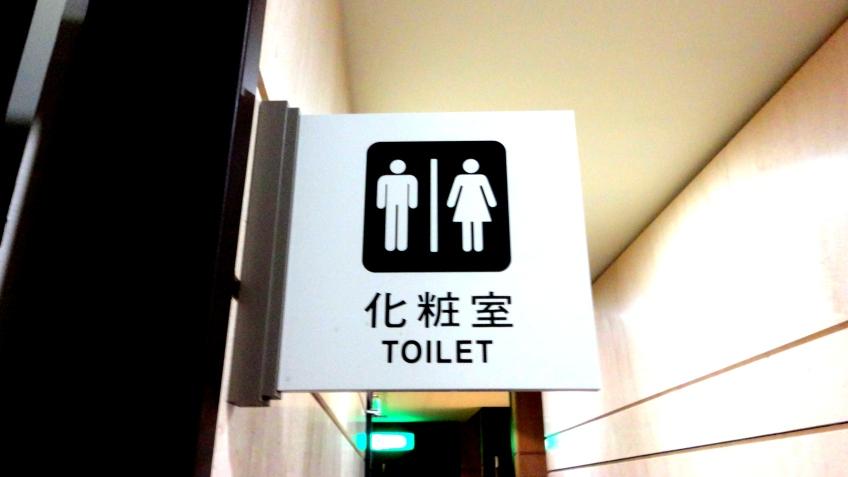 """everywhere I go, I learn a new word for """"bathroom"""""""