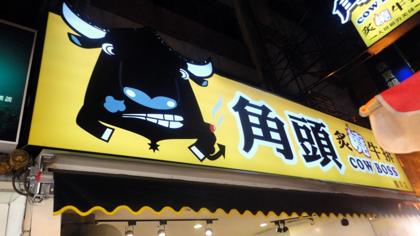 angry cow place