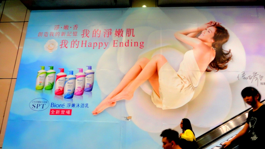 this lady's skin is perfect.  and her dress is riding up.  and using biore is her happy ending.  wait, what?