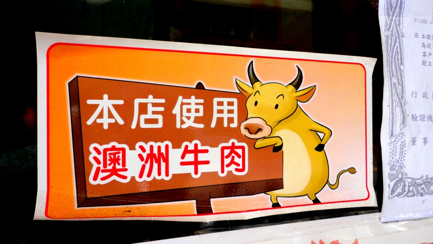 in the Guting neighborhood, a restaurant with Australian steaks... apparently Australian cows are yellow... 黃牛!