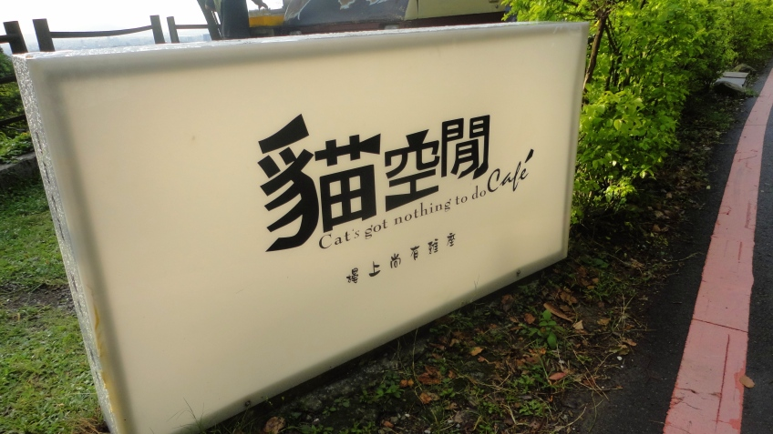 """The place is called 貓空 māokòng, which looks like """"the cat has free time in his schedule"""""""