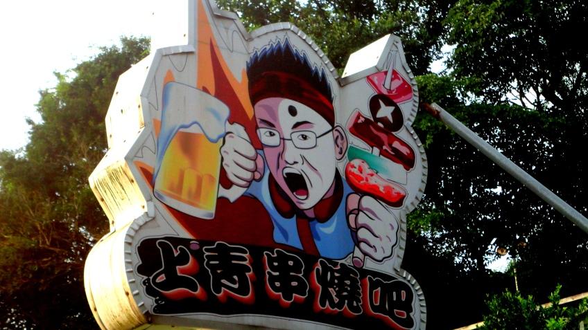 skewer bar... do we call that a yakitori?
