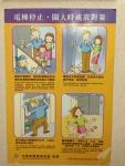 elevator sticker